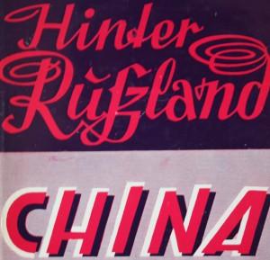 """Für den Arzt und Gulag-Insassen Wilhelm Starlinger lag China in den fünfziger Jahren zwar zunächst einmal """"hinter Russland"""", worauf auch der Titel seines Buches hinwies. Dass das Land schon damals dabei war, sich aus dieser Randlage herauszuarbeiten, war Starlinger im Gegensatz zu vielen seiner Zeitgenossen aber nicht verborgen geblieben: """"Die Zeit geht heute schnell - [...] auch [...] im Morgenland, seit China sich entschloß, nicht mehr Jahrhunderte zu meditieren, sondern in Jahren und Jahrzehnten zielbewußt zu handeln!"""" Foto: Michael Kunze."""